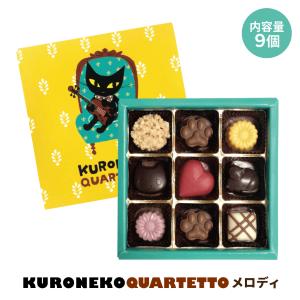 チョコレート黒猫カルテット