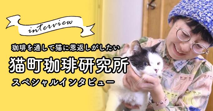 「珈琲を通して猫に恩返しがしたい」調布・猫町珈琲研究所