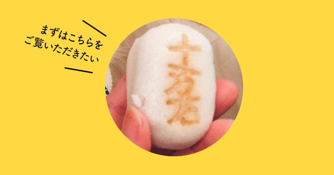 「うちの猫そっくり」まさかの埼玉銘菓にしか見えない猫さま発見!