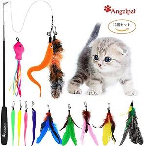 エンジェルペット猫のおもちゃ13種