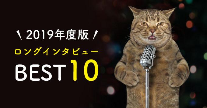 「2019年度一番読まれたのは?」猫ねこ部ロングインタビュー人気記事BEST10!
