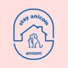 「飼い主が感染したら・・・」の不安を払拭!アニコムが#StayAnicomプロジェクトを開始