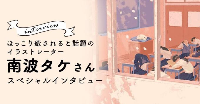 こんな授業あったら最高!南波タケさんの描く優しい猫の世界