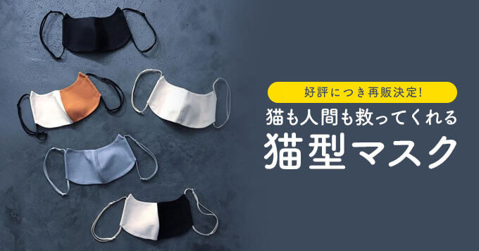 【好評につき再販決定!】猫も人間も救ってくれる「おしゃれな猫型マスク」