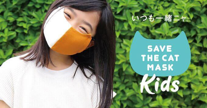 猫も人間も救う「おしゃれな猫型マスク」キッズマスク新登場で予約受付中!