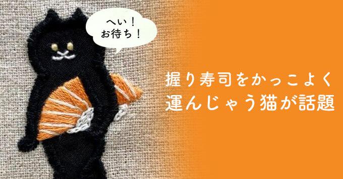 【猫さん刺繍】握り寿司をかっこよく運んじゃう猫が話題です