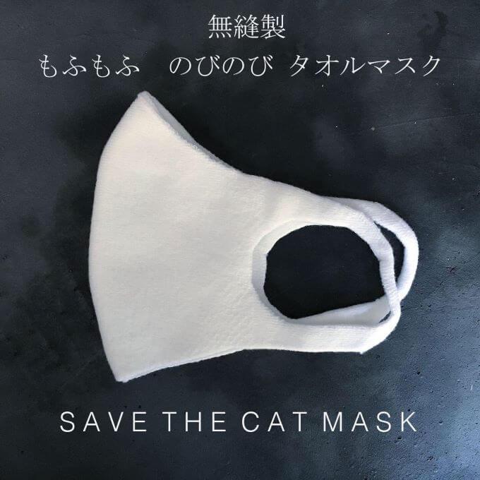 ネコリパのびのびマスク