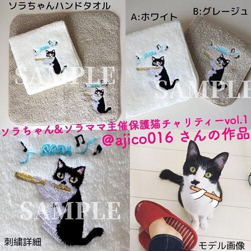 保護猫チャリティ企画