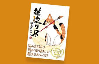 「どんな色柄でも猫ちゃは愛されるべき」猫の幸せを願う猫職人の物語『猫塗り屋』