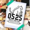 【保護猫の日・特別企画】猫助けできる「ねこもぐらたたき大会」始動!