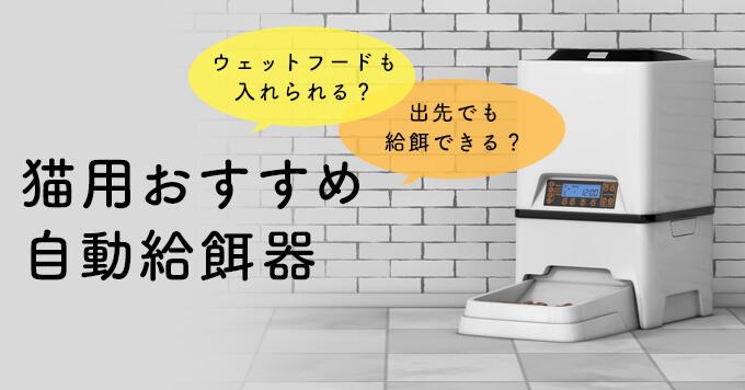 猫の自動給餌器おすすめ10選【獣医師が教える選び方のポイント解説付】