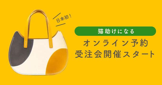 【日本初!】猫助けになるオンライン予約受注会開催スタート