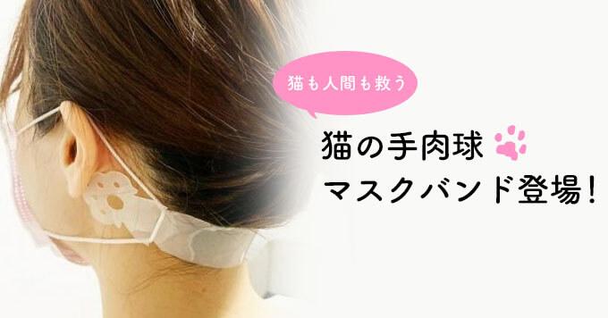 猫も人間も救う「猫の手肉球マスクバンド」登場!マスクの耳痛問題が解決~