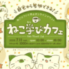 【猫好きさん必見】自宅から参加できる「ねこ学びカフェ」参加者募集中!