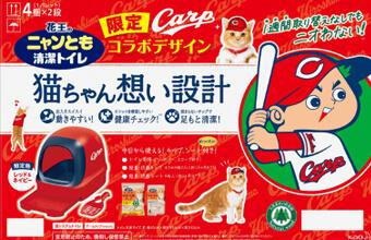 カープ&猫好きへ【カープデザインの猫トイレ】限定発売!まるで赤ヘル~
