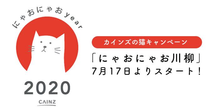 カインズの猫キャンペーン「にゃおにゃお川柳」が7月17日よりスタート!