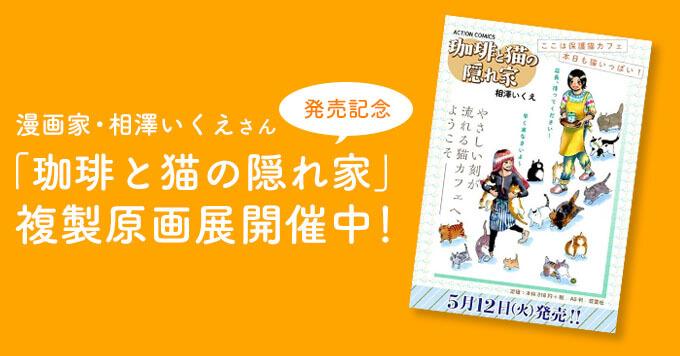 相澤いくえさん「珈琲と猫の隠れ家」発売記念!複製原画展開催中