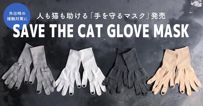 人も猫も助ける「手を守るマスク!GLOVE MASK」発売~外出時の接触対策に