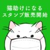 【コロナに負けない!】猫ねこ部保護猫支援LINEスタンプ第二弾発売開始!