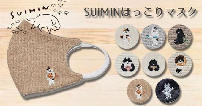 【刺繍猫】寿司を運ぶシュールな猫さん今度はたい焼き持ってマスクに登場