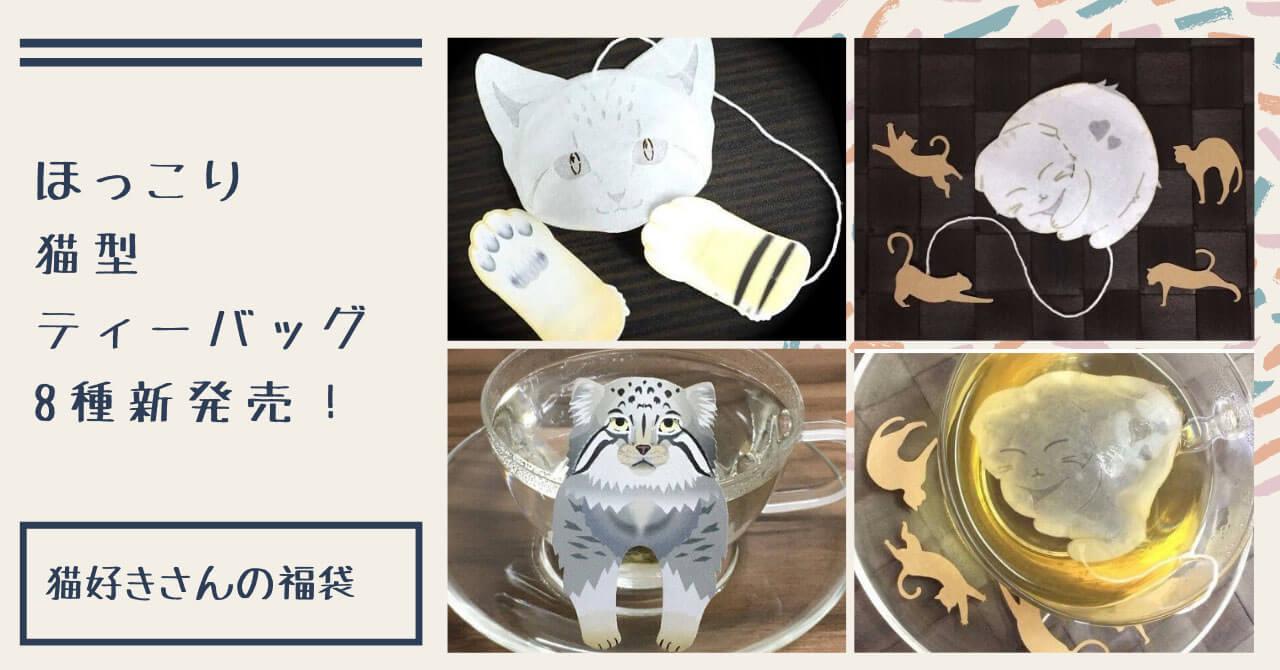 【猫好きさんの福袋】ほっこり猫型ティーバッグが8種つまって新発売!