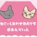 【2/22猫の日】今年はオンラインで楽しもう!大丸梅田「ねことしあわせDAYS」