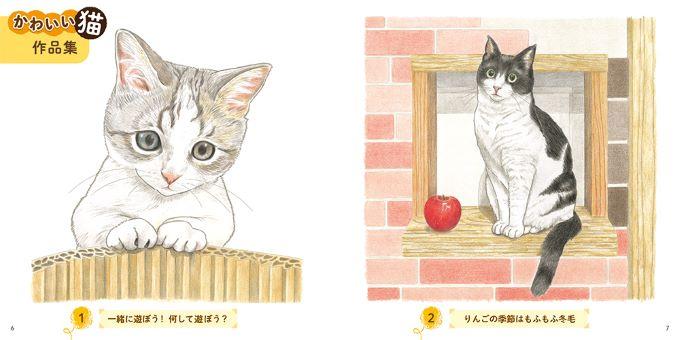 猫のおとな塗り絵