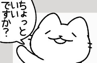 猫×妖怪!?大人気の癒し漫画「ねこようかい」新グッズ販売!