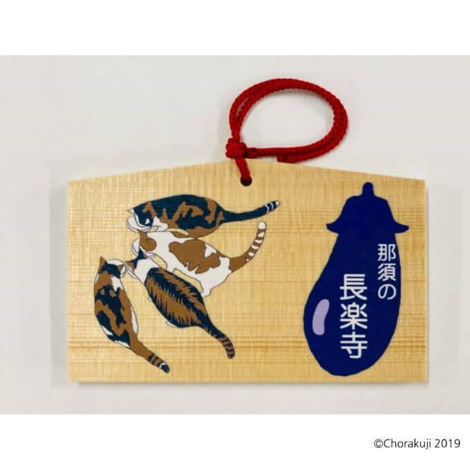 猫の長楽寺さん絵馬