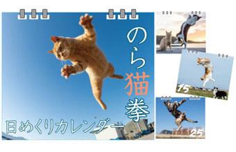 【久方広之「のら猫拳」×ヴィレッジヴァンガード】期間限定コラボ受注開始!